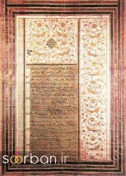 تصاویر دیدنی از عقدنامه های قدیمی ایرانی