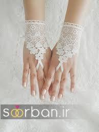 مدل دستکش عروس با تور دانتل زیبا و جدید