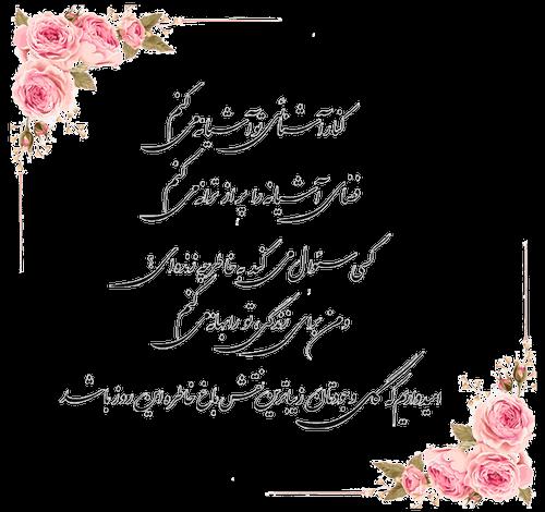 20 متن کارت عروسی زیبا و جدید