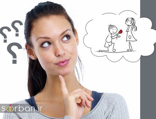 چگونه شوهر پیدا کنم؟ +راه های موثر جذب خواستگار