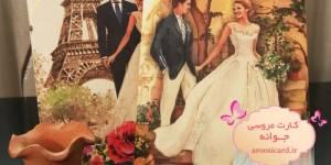 کارت عروسی جوانه