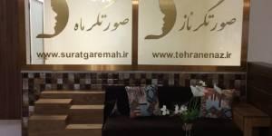 عروس سرای صورتگر ناز تهران