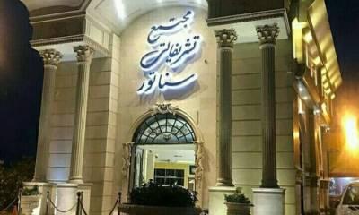 تالار مجتمع تشریفاتی سناتور تهران