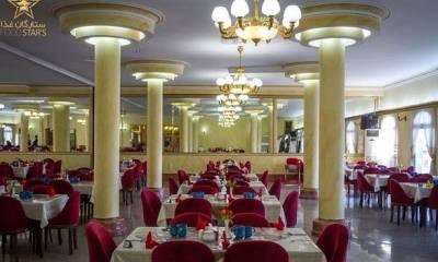 تالار و رستوران ستارگان شاندیز تهران