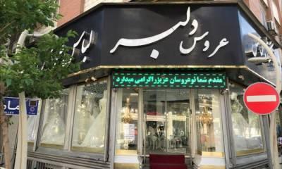 مزون لباس عروس دلبر تهران