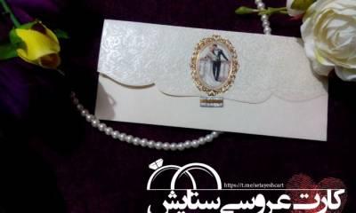 کارت عروسی ستایش تهران