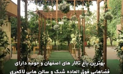 تشریفات و ازدواج آسان تک رز با وام اصفهان