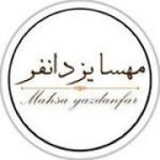 مجتمع زیبایی مهسا یزدانفر اصفهان