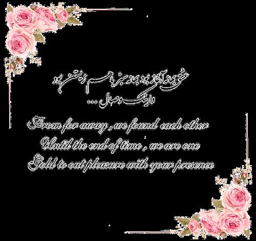 متن کارت عروسی4
