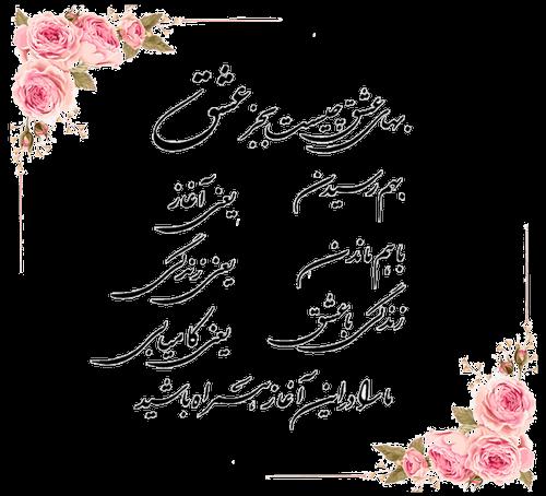 متن کارت عروسی13