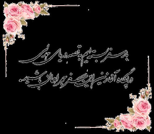 متن کارت عروسی14