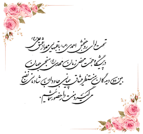 متن کارت عروسی19