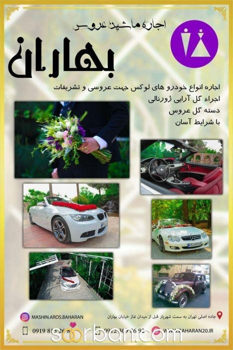 اجاره ماشین عروس بهاران تهران2
