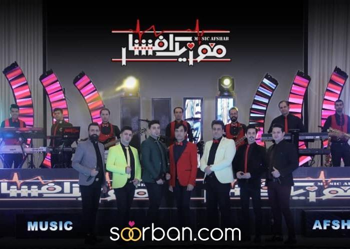 ارکستر عروسی و گروه موزیک کامل در تهران1