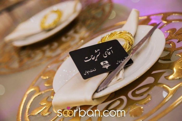 تشریفات و مجالس (آقای تشریفات) تهران7