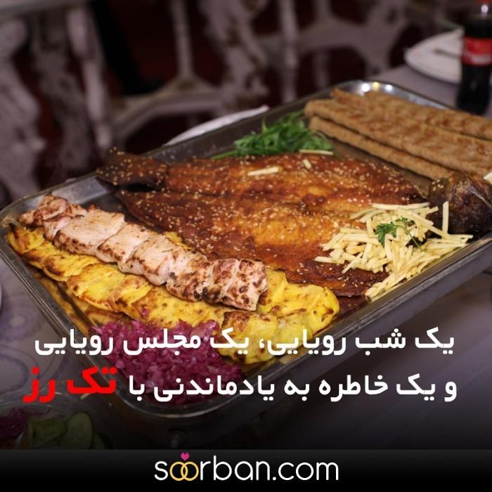 تشریفات و ازدواج آسان تک رز با وام اصفهان3