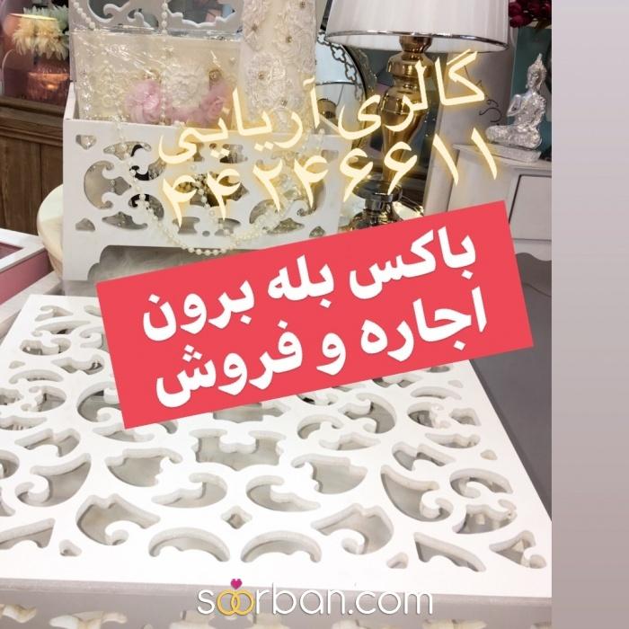 باکس هدیه بله برون و ست بله برون تهران3
