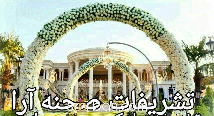 تشریفات و خدمات مجالس صحنه آرا تهران1
