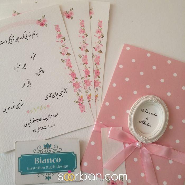 کارت عروسی ..1