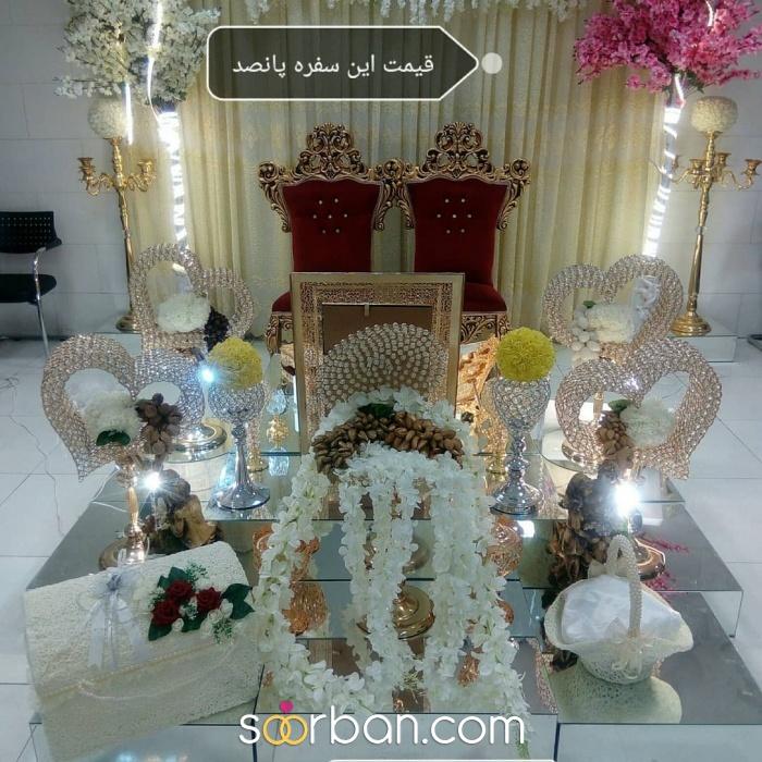 سالن ازدواج صداقت بوشهر 2