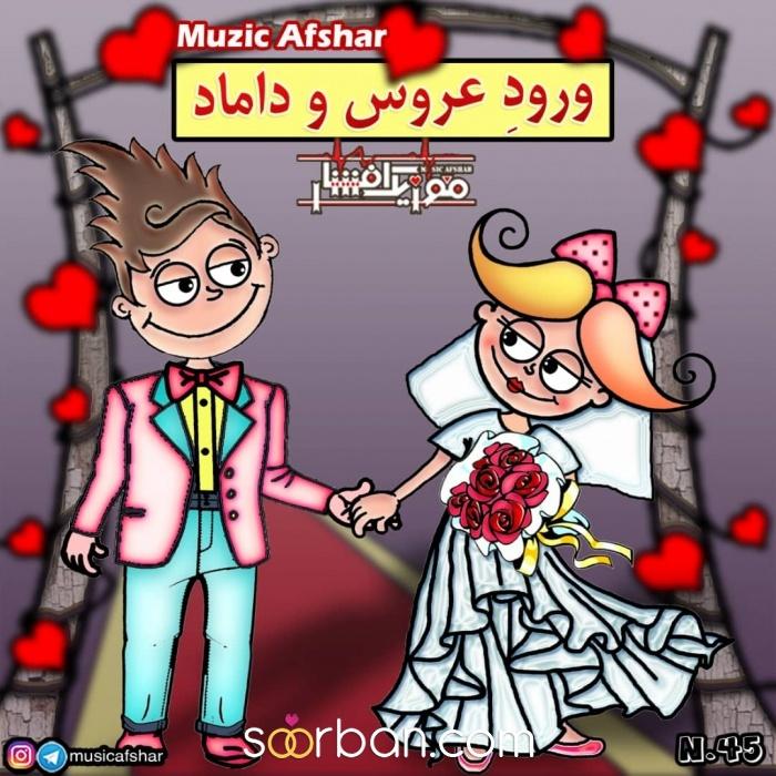 ارکستر عروسی و گروه موزیک کامل در تهران5