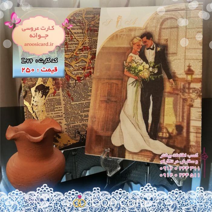 کارت عروسی جوانه1