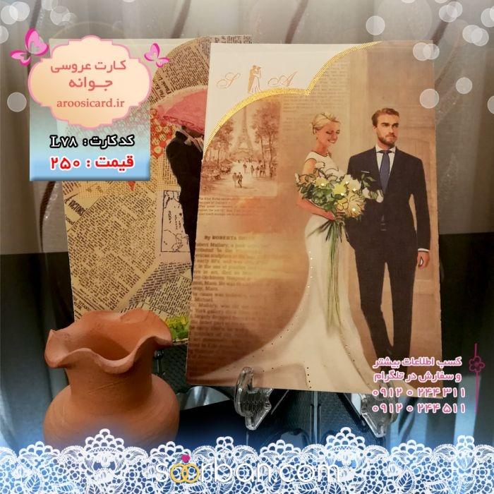 کارت عروسی جوانه4