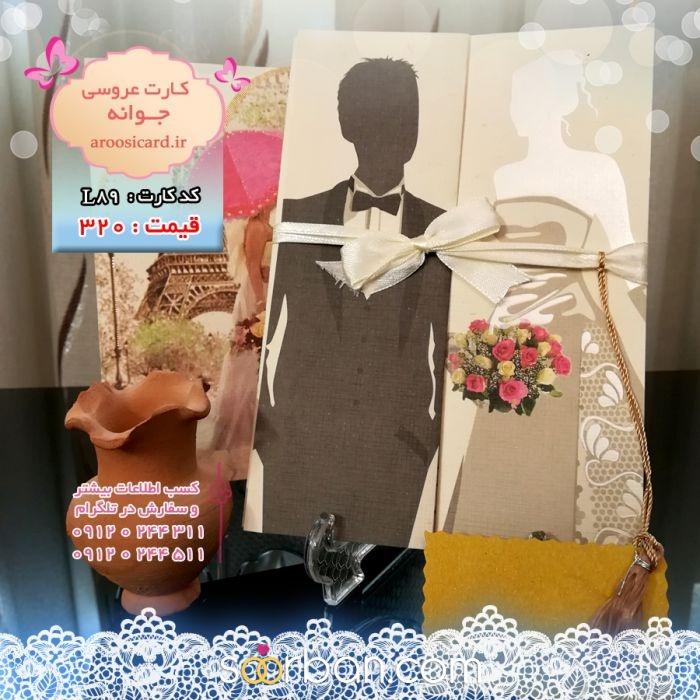 کارت عروسی جوانه6