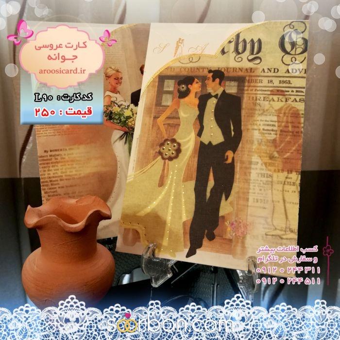 کارت عروسی جوانه3
