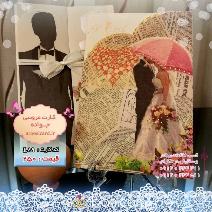کارت عروسی جوانه5