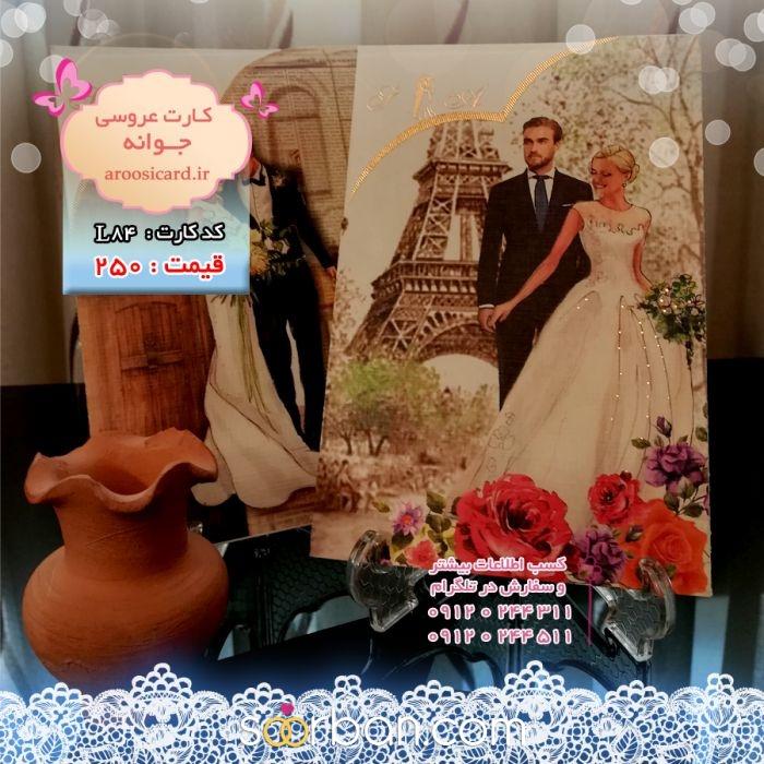 کارت عروسی جوانه8