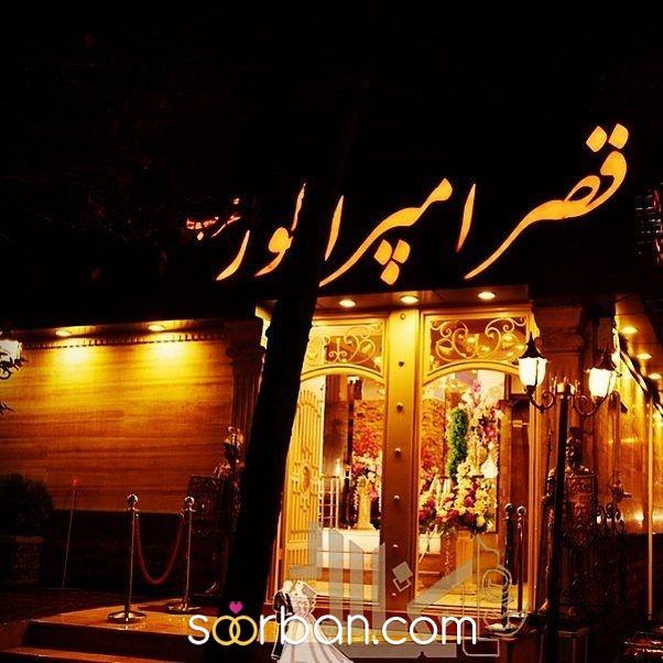 تالار پذیرایی قصر امپراطور غرب تهران1