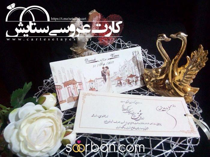 کارت عروسی ستایش تهران3