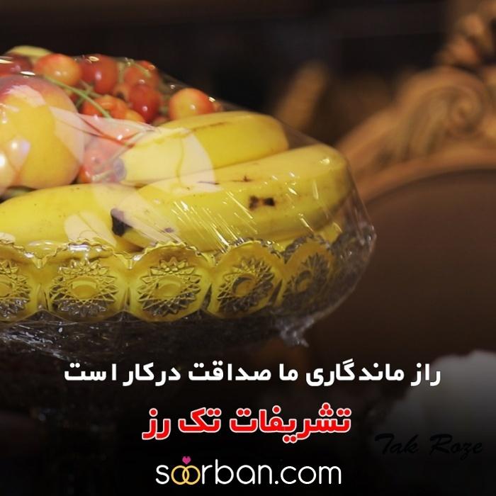 تشریفات و ازدواج آسان تک رز با وام اصفهان4