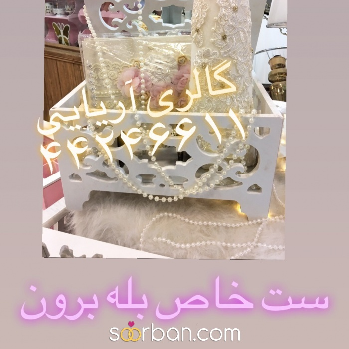 باکس هدیه بله برون و ست بله برون تهران1
