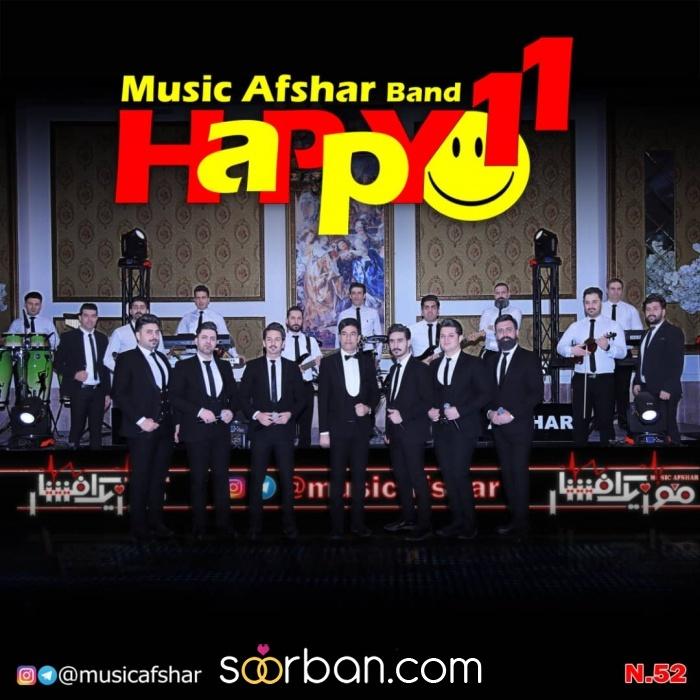 ارکستر عروسی و گروه موزیک کامل در تهران0
