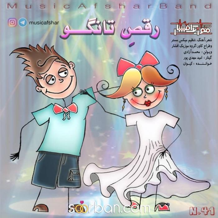 ارکستر عروسی و گروه موزیک کامل در تهران4