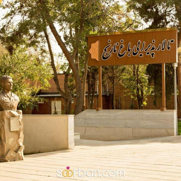 تالار عروسی باغ نارنج در تهران1
