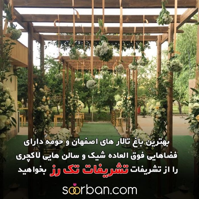 تشریفات و ازدواج آسان تک رز با وام اصفهان0