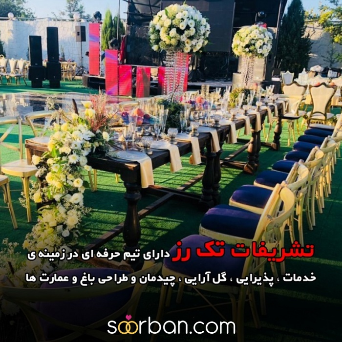 تشریفات و ازدواج آسان تک رز با وام اصفهان1