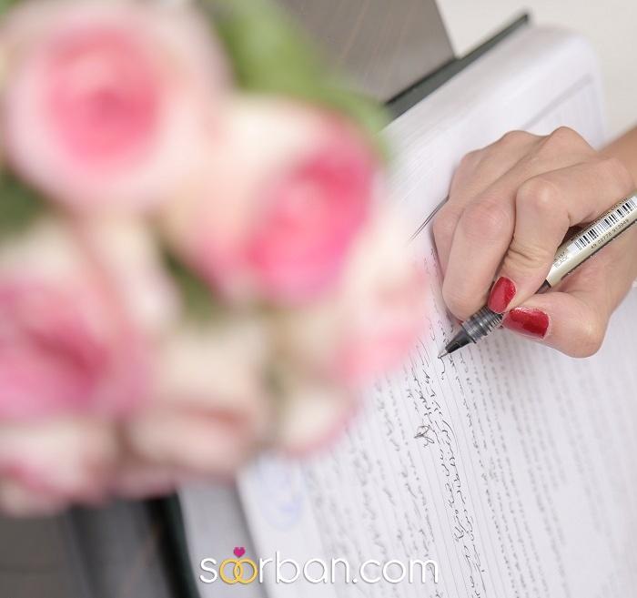 دفتر ازدواج 32 تهران4