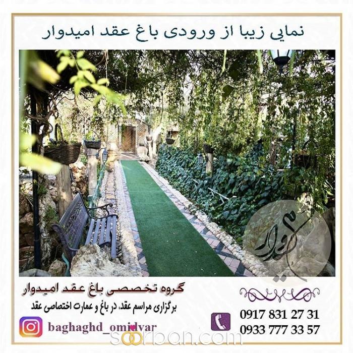 سالن عقد فضای باز شیراز0