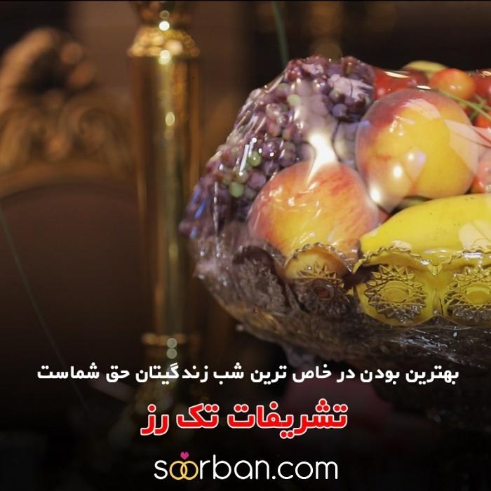 تشریفات و ازدواج آسان تک رز با وام اصفهان2
