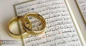 سر سفره عقد چه دعایی بخوانیم؟