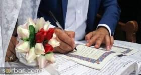 شرایط ضمن عقد که عقد را باطل میکند