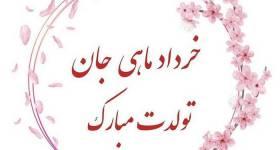 عکس نوشته تولد مبارک خرداد 2021 | عکس پروفایل تولدت مبارک خرداد ماهی