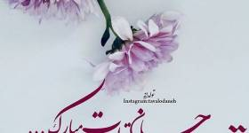 عکس نوشته تولد مبارک تیر | عکس پروفایل تولدت مبارک خرداد تیر