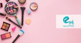 سه لوازم آرایشی پرطرفدار برای خانمها