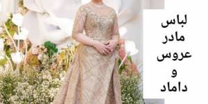 شیک ترین مدل های لباس مادر عروس و داماد 2019 | خاص تر از همیشه باشید !