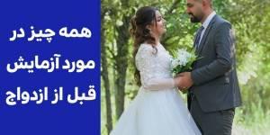 تمام آنچه باید درباره آزمایش قبل از ازدواج بدانید + آزمایشگاههای مجاز تهران